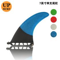 UPSURF玻纤单支尾舵长板单个鱼鳍single冲浪蜂窝碳纤尾鳍7英寸fin