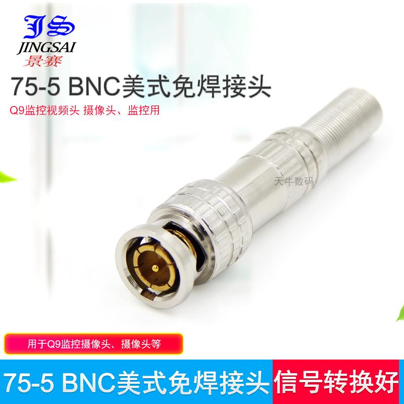 JS/ 75-5美式金芯BNC接头 视频头 免焊接Q9头 拧螺丝监控安防摄像机配件sdi视频插头 bnc监控视频转接头