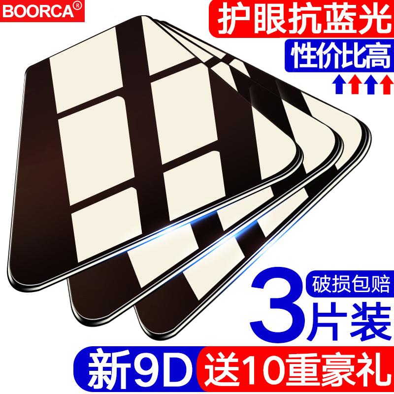iPhoneX钢化膜Xs苹果Xr手机膜iphoneXsMax抗蓝光iphone高热销32件不包邮
