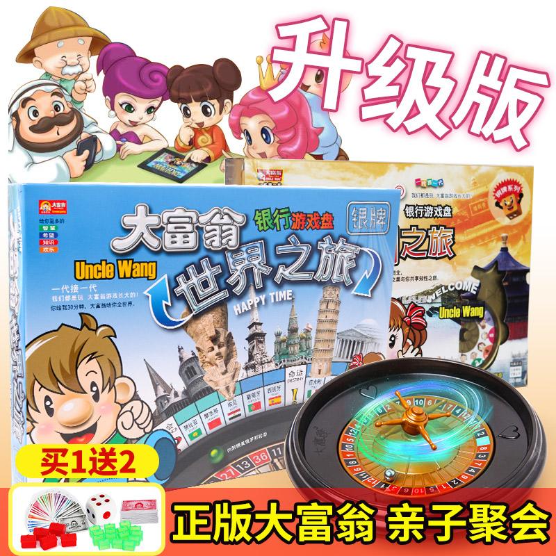 正版大富翁银牌世界中国之旅桌游儿童豪华版超大经典版强手游戏棋
