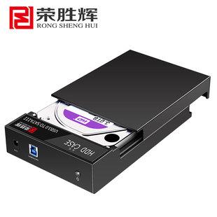 机硬盘盒3.5寸sata串口移动硬盘盒子 荣胜辉USB3.0台式 外置移动盒