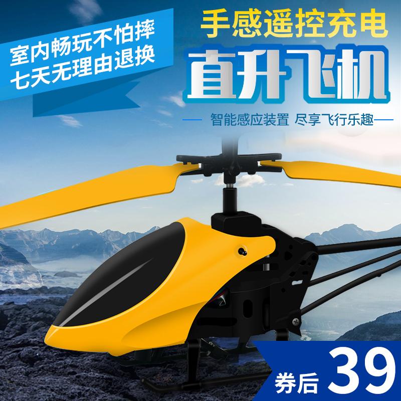 Подвеска прочность индукция самолет ребенок зарядка нет человек машина оснащена освещение подвеска индукция вертолет игрушка