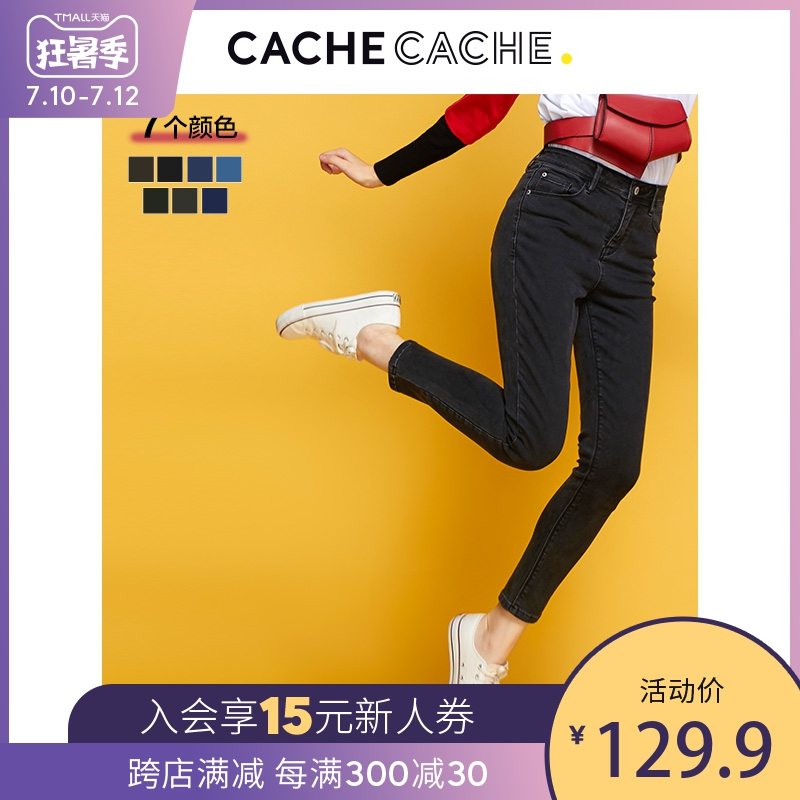 Cachecache skinny jeans women's 2020 spring black gray high elastic thin versatile bottomed pencil pants