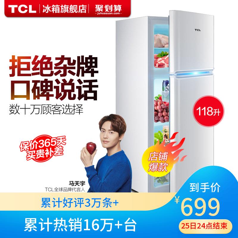TCL 118升小冰箱家用小型节能双开门电冰箱租房宿舍用 二人世界