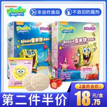 非油炸米饼宝宝磨牙米饼饼干儿童零食60g Beakid美国海绵宝宝雪饼