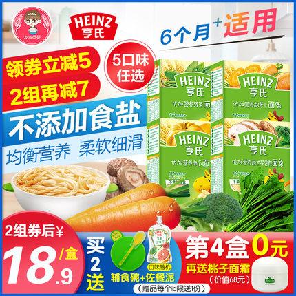 Heinz/亨氏婴儿面条宝宝辅食无添加盐蔬菜优加营养儿童面6-36个月