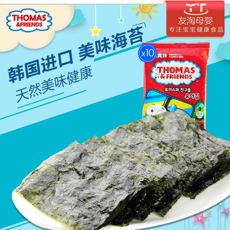 托马斯小火车葡萄籽油儿童拌饭紫菜海苔小孩零食10袋