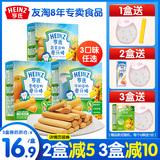 亨氏磨牙棒婴儿硬饼干牛奶蔬菜64g无添加宝宝零食6个月儿童辅食