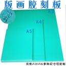 雕刻版专用包邮版画2018其它a4刻板12012017学生胶皮橡皮绿胶刻板