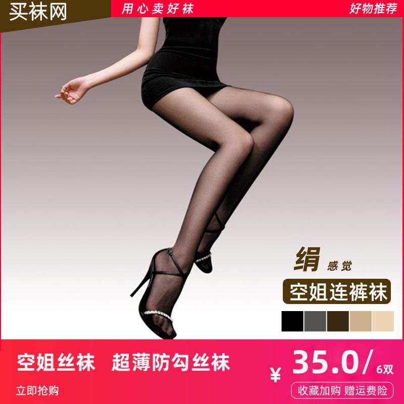 Ultra thin womens silk stockings summer pantyhose Yifang anti hook silk feels deep airline stewardess dark coffee black dark complexion