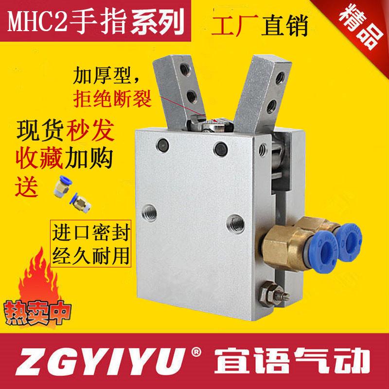 支点型气动手指MHC2-10D MHC2-16D MHC2-20D夹爪气缸HFY/HDS