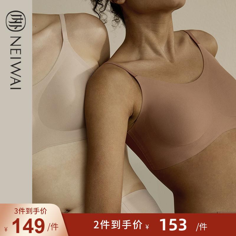 NEIWAI内外2021新款云朵无尺码细肩带/背心文胸升级新色舒适贴身