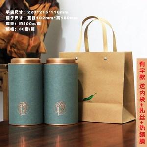 大号茶叶罐半斤装纸罐通用密封家用储藏罐圆筒茶叶包装礼品盒空盒