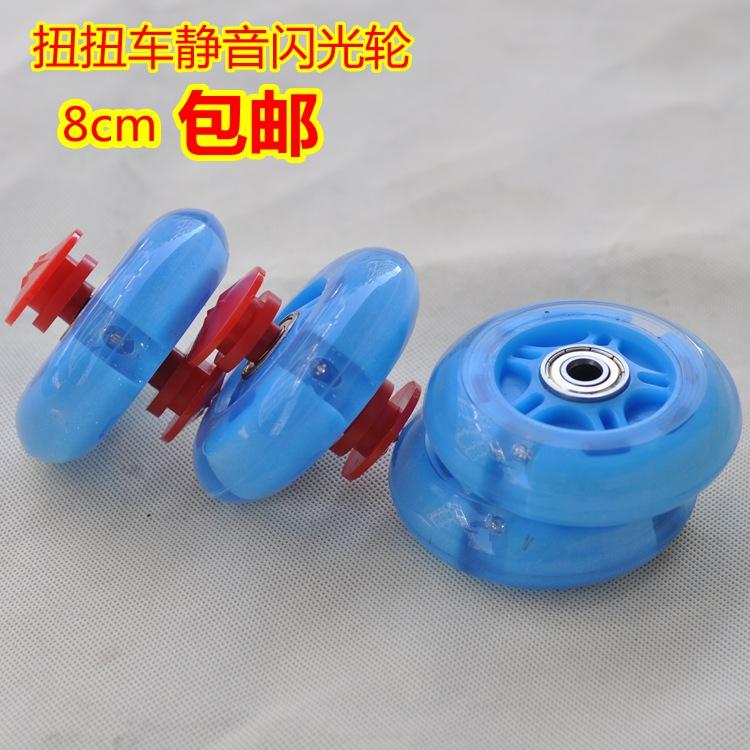 儿童扭扭车轮子配件前后轮溜溜车摇摆车静音轮闪光防滑轮8cm包邮