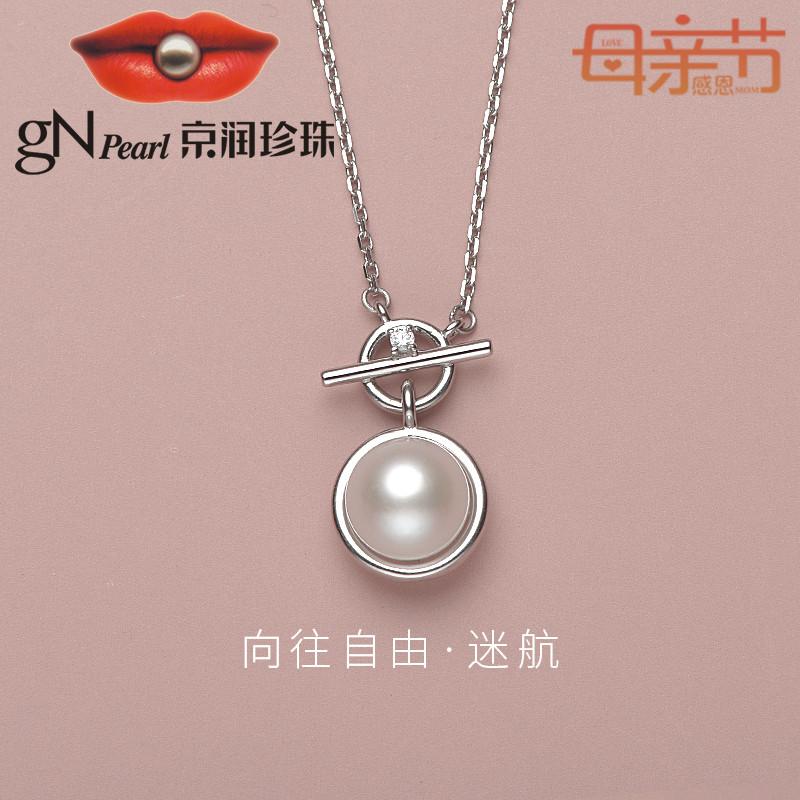 京润珍珠项链迷航 S925银淡水珍珠吊链7-8mm白色 馒头形时尚珠宝1