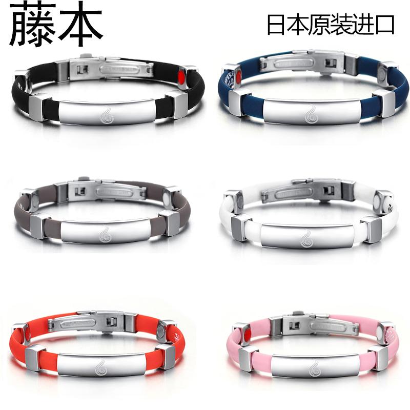 日本藤本健康手环抗疲劳保健缓解手腕疼痛时尚运动平衡手环男女款