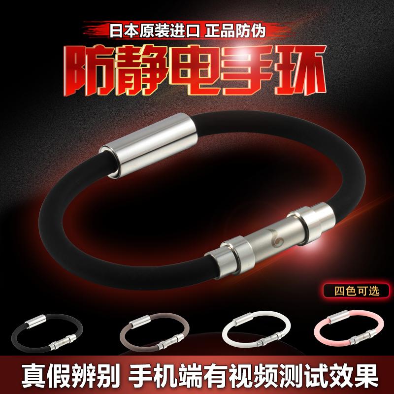 日本进口防静电手环无线去静电手环除静电有线腕带消除人体静电环