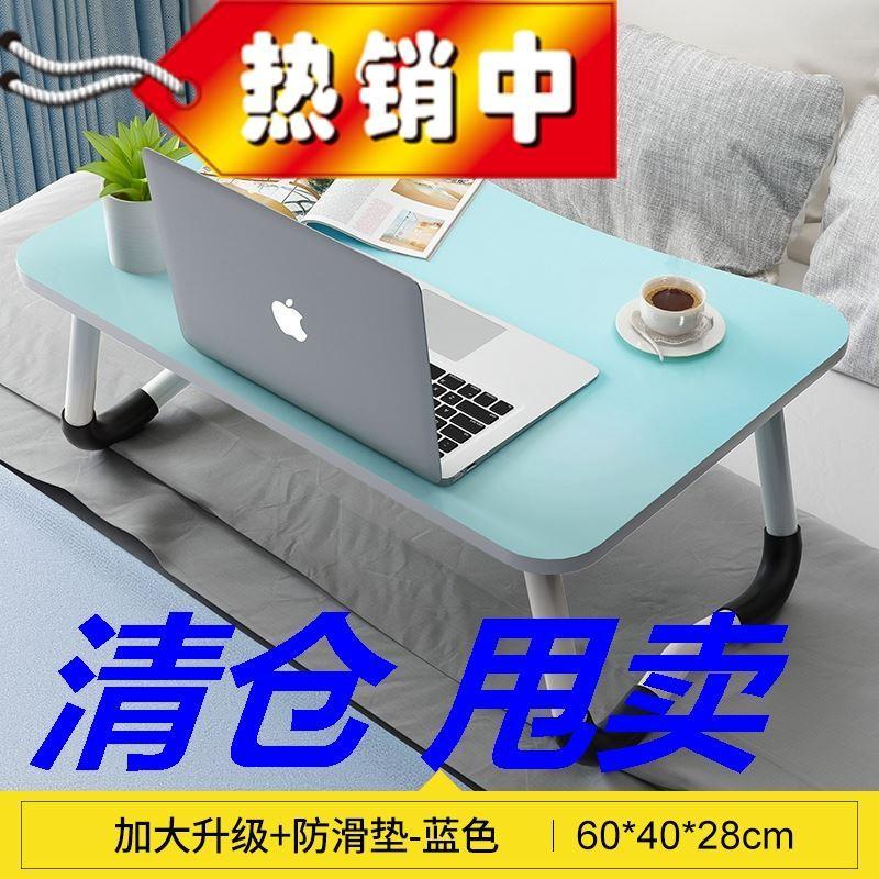 榻榻米笔记本创意小桌子卧室床上折叠桌坐地电脑桌上下铺寝室懒人