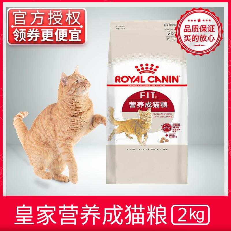 皇家猫粮理想体态成猫粮F32猫粮2kg 多省包邮宠物猫咪主粮粮食,可领取5元天猫优惠券