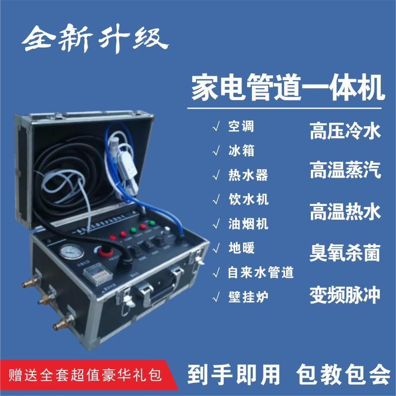 家電配管パルス洗浄機一体機多機能高温高圧蒸気洗浄機商用家政専用