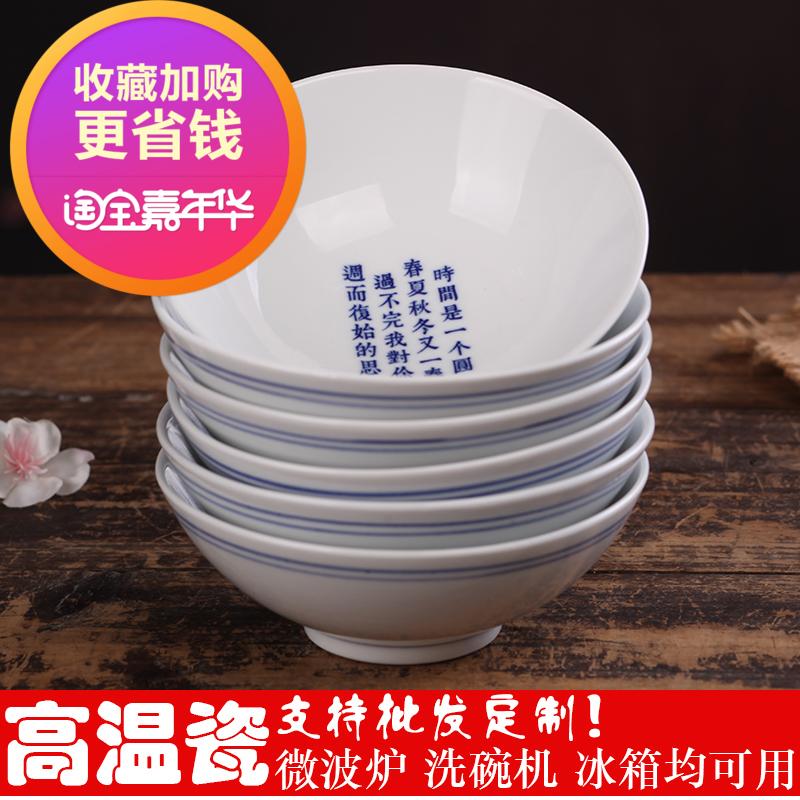Jingdezhen Retro Blue side bowl household old nostalgic eating Bowl Ceramic tableware custom printed Taoyuan soybean milk bowl