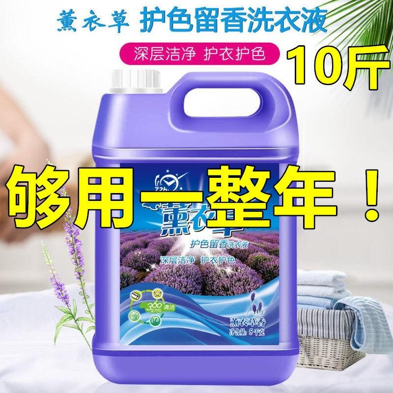 香水洗衣液香味持久留香低泡洗衣液家庭装