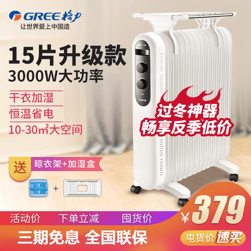 格力电热油汀家用大面积节能电油汀