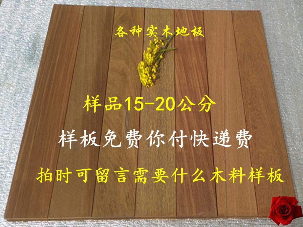 二手纯实木地板 各种小样专拍 样板看中下单快递费返回给客户