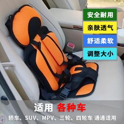 儿童安全座椅汽车用简易汽车背带便携式 车载座椅坐垫0-4 3-12岁