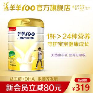 【官方旗舰店】羊羊100羊奶粉儿童宝宝高钙成人学生羊奶粉4段800g