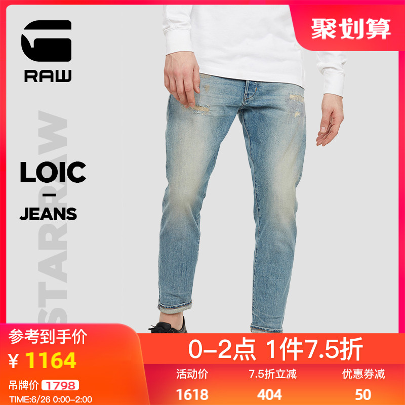 G-STAR RAW2020春秋男士时尚街头Loic牛仔裤D16132