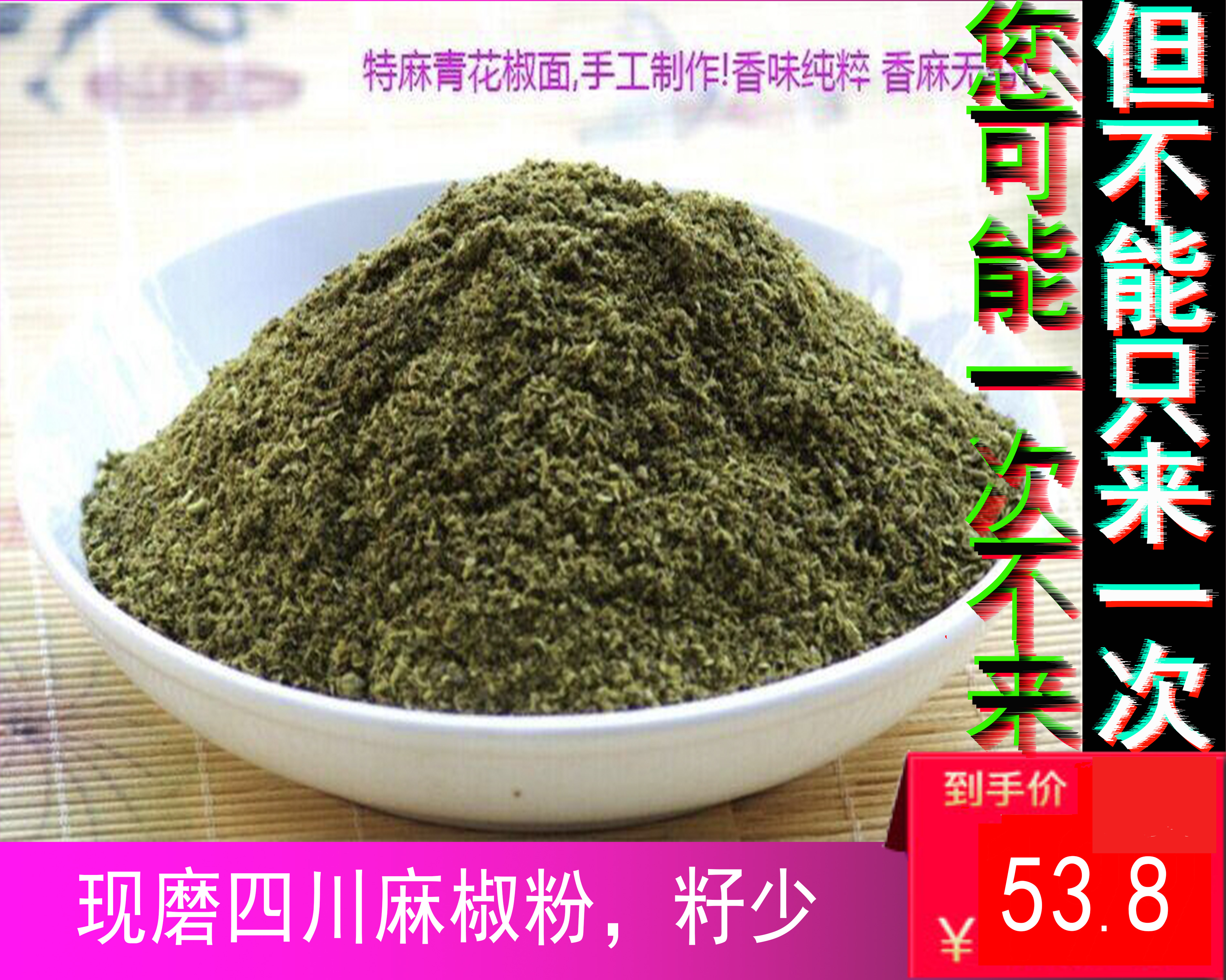 四川特产麻椒特麻500g散装 新鲜特级青麻椒 重庆食用正宗干青花椒
