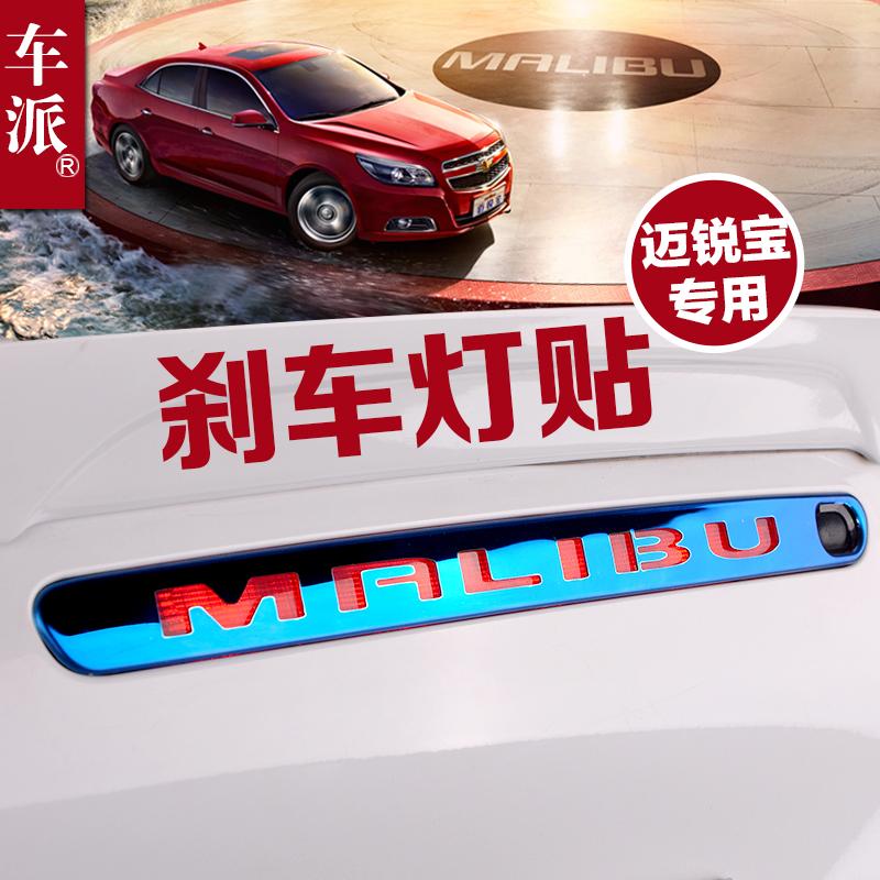 車派 12~17款邁銳寶改裝 金屬貼高位刹車燈貼 邁瑞寶裝飾貼紙