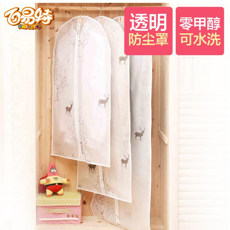 百易特衣服防塵罩西服罩透明防水大衣皮草掛袋衣物印花防塵罩套裝