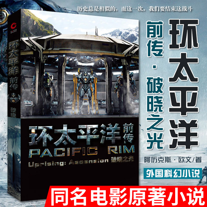 Full set of 3 volumes of Pacific rim 1 + the light of dawn + thunder comes back