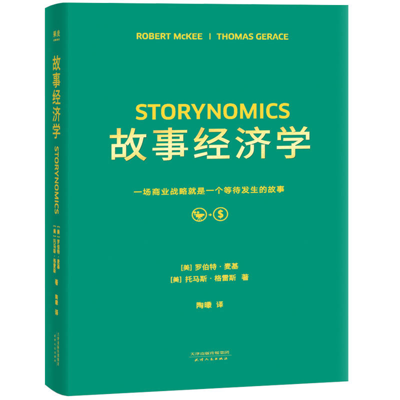 故事经济学 罗伯特・麦基/托马斯・杰雷斯 著 一场商业战略就是一个等待发生的故事 市场营销学教材广告营销书籍经济管理书记