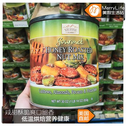 850g绿罐蜂蜜坚果混合烘焙坚果零食Savanna美国直邮