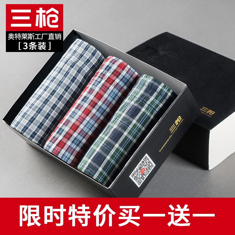 [买1送1]三枪阿罗裤男士纯棉内裤宽松中腰平角裤全棉夏季短裤盒装
