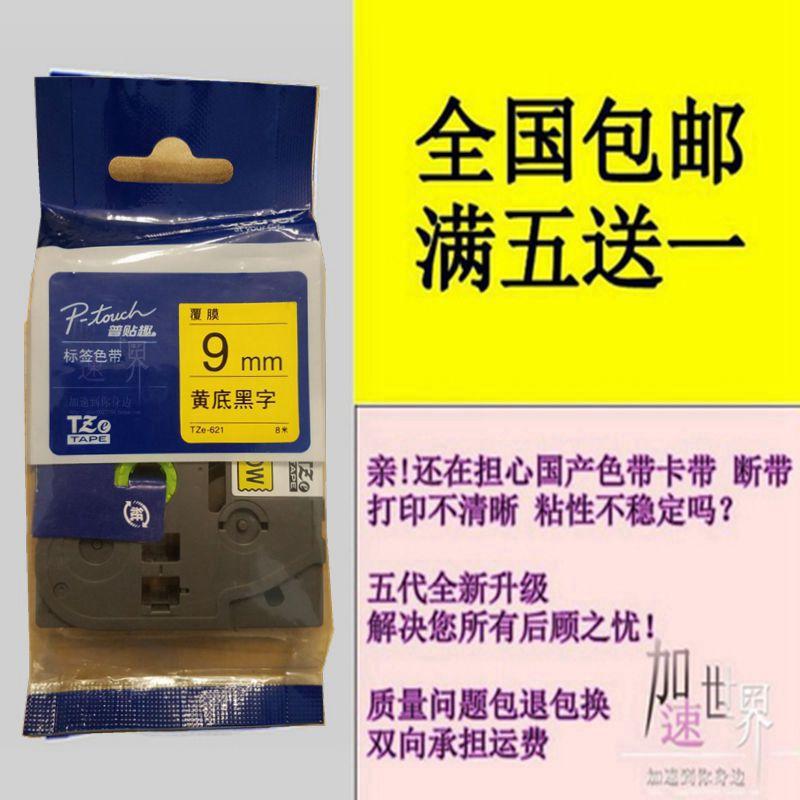 兄弟标签机色带9mm12 pt-1010/D200/1280/E100B打印纸TZe-221/621