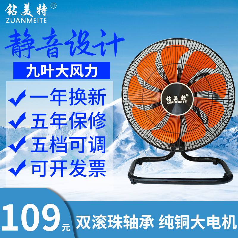 摇头趴地扇电风扇工业风扇家用强力落地扇大功率台式商用坐爬地扇