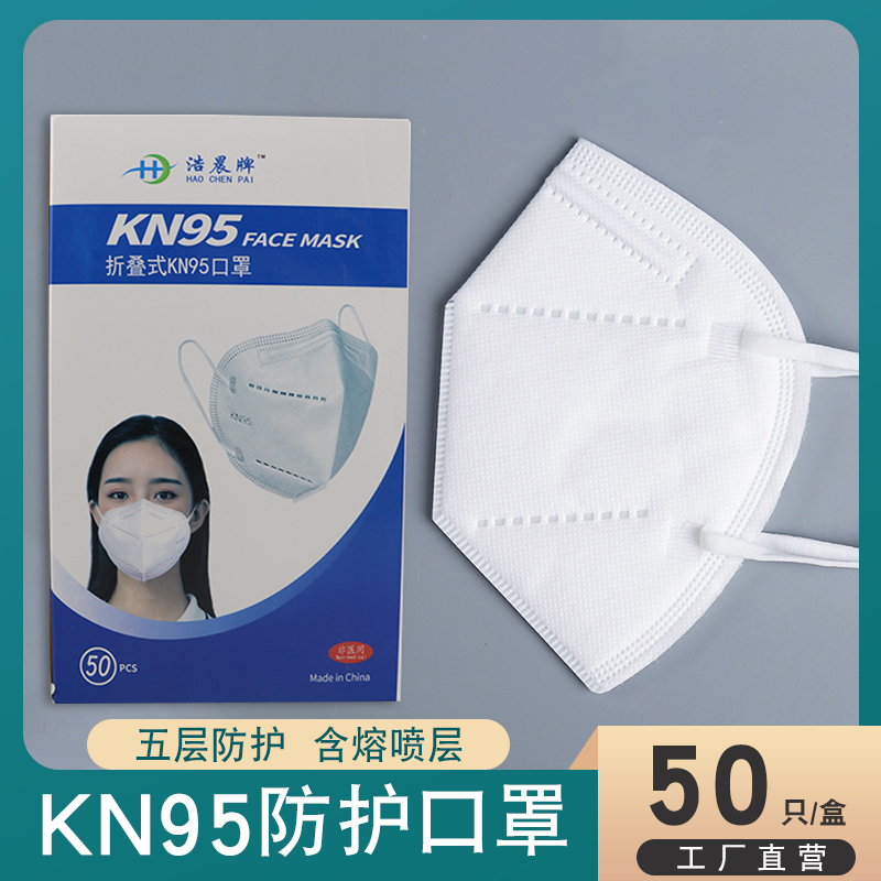 Spot kn95 respirator dust and air permeability disposable student protection N95 nose mask five layer protection