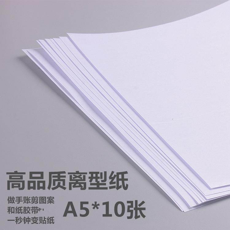做手帐离型纸 和纸胶带贴纸专用防粘纸 硅油纸 A5 高品质 10张入