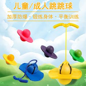 跳跳球儿童蹦蹦球玩具大人用健身减肥防爆弹力球成人平衡球弹