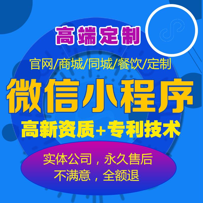 四川成都微信小程序开发定制作源码公众号设计商城社区团购模板带