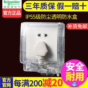 施耐德插座防水罩防溅盒电源保护盖卫生间户外透明86型开关防水盒
