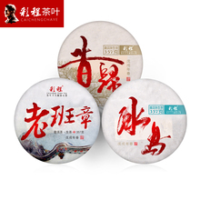Caicheng Icelandic old Ban Zhang Xigui 357 g*3 pieces of famous mountain material silver content more than 50% of Pu'er tea raw tea