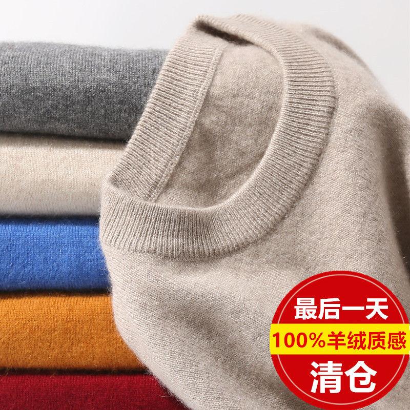 秋冬羊绒衫男宽松V领毛衣大码加厚羊毛衫男士圆领纯色打底针织衫