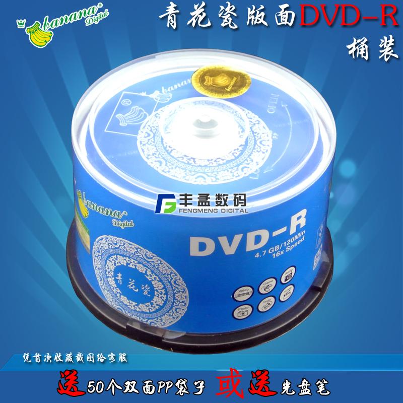 香蕉DVD刻录光盘dvd光碟刻录空白光盘50片装光碟片DVD-R空光盘