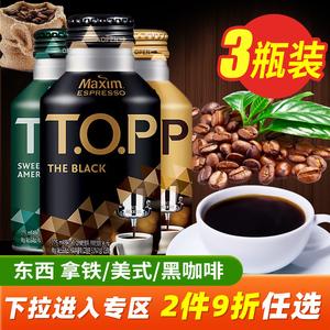 韩国进口东西麦馨TOP拿铁甜美式黑咖啡饮料罐装x3罐即饮休闲饮品