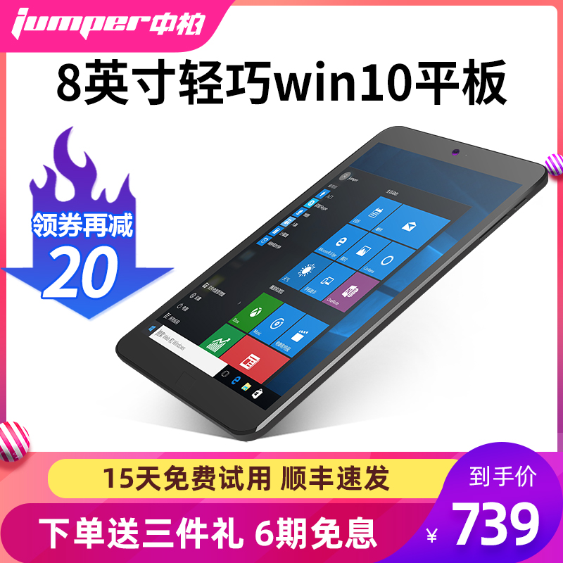 Jumper/中柏 EZpad mini掌上8英寸口袋win10平板电脑windows便携